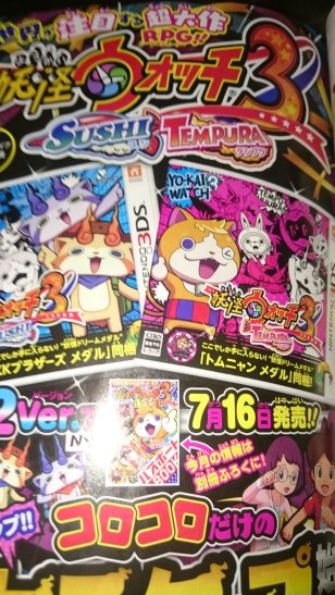 Yo-kai-Watch-3-Scans_04-12-16_001