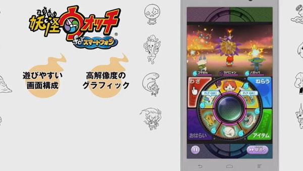 Yo-kai-Smartphone-Ann-Init